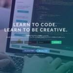 【webデザイン】コーディングの勉強を始めたいあなたにおすすめ!コーディングの基礎が勉強できるサイト