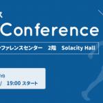 【終了しました】ソラシティカンファレンス2016~「脱出の日」スペシャル
