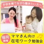 【終了しました】【3/8(火)10:00@福岡】懇親会開催!ママさん向け在宅ワーク勉強会