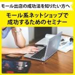【終了しました】【3/7(月)14:00@福岡】amazon、楽天、Yahoo!モール系ネットショップで成功するためのセミナー