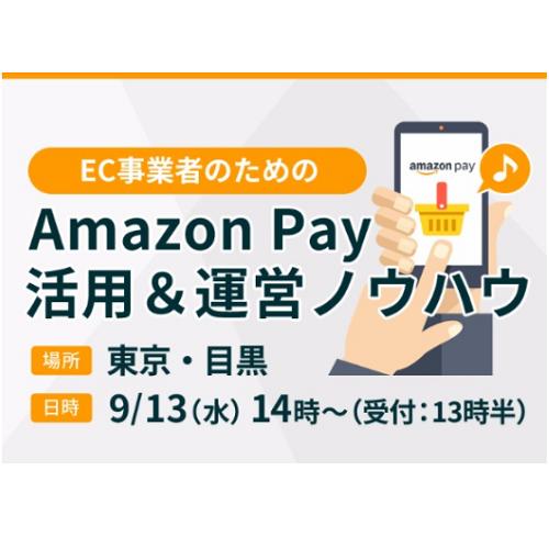 EC事業者のための、Amazon Pay活用&運営ノウハウ   あいきゃっち